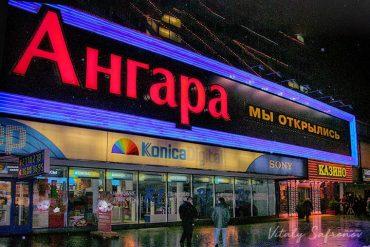 Casino Angara Moscow