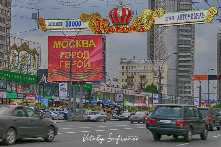 Advert of Casino Crown Moscow